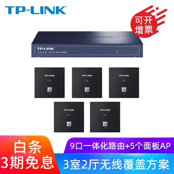 TP-LIK無線APパネル家庭用全屋WIFI壁ルータ企業ホテルネットワーク壁カバー9つの一体化ルート+5つの450 Mパネル【色備考】POE給電