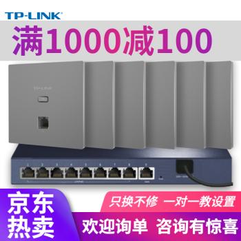 TP-LIK 1200 M无线apパネ全屋wifiセパレル周波数ギガ分布式子母poe ac一体化ルータ9口ギガ一体机*1,1200 Mギガパネ*6银