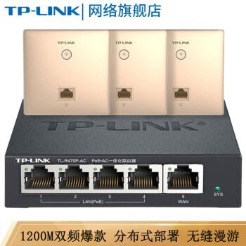 TP-LINKダブル周波数AC 1200 M無線パネルAPセットシームレスネットワーク分散式壁家庭用企業ルータ別荘セット(5口ACルーティングコントローラ+120 MパネルAP×3)金