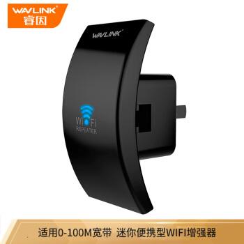 叡因(Wavlink)WL-WN 519 N 2 wifi信号増幅器中継器300 M家庭用拡張器家庭用無線WifiブースターAP