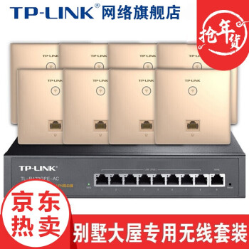 TP-LIK 1200 Mフルギガ無線APパネルセット企業ルータギガフルハウスwifi分散型壁の大型別荘カバーセット22(9口ギガACルータ1+金色パネルAP*8