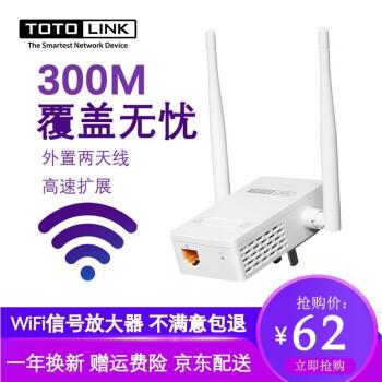 TOTOLINK EX 300 v 2 WIFI信号増幅器無線中継器WIFI増強無線拡張器信号増强器300 M