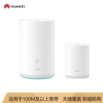 ファァァァウェルの新型無線ルータQ 2 Pro分散式子母ルート5 Gダブル周波数千兆知能壁別荘大戸家庭用電力猫子母セット(3-4部屋向け平準階)