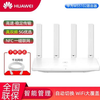 ファウァァウェル(HUAWEI)無線ルータギガ家庭用オイル漏れ器壁を通り抜ける知能5 Gダブル周波数wifi信号増幅器WS 512高速光ファイバ家庭用おすすめWS 512