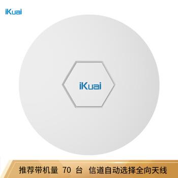 愛速(iKuai)H 1企業級無線吸頂AP(PoE電源を含まない)ホテルレストランオフィスビルデパートWiFiアクセスポイント