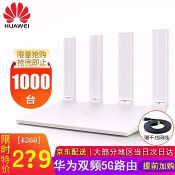 ファウウ(huawei)ルタギガポト真周波数无线ルート壁王5 G家庭用の好適な油漏れ器WiFi信号强化ws 5200拡张版(ダブルコ二千兆)