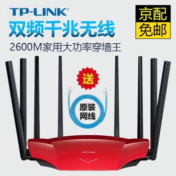 普聯TP-LINKの全ギガルータ2600 Mの双周波数5 G無線の家用大電力は壁の王tp光ファイバーのブロードバンドWTR 8690 WD R 8690 AC 2600の双周波数ギガ無線のルータを通り抜けます