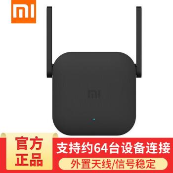 シャオミ(MI)WiFi信号増幅器pro無線WiFi信号増幅器携帯ルータ信号中継器家庭用携帯ルータ信号シャオミWiFiアンプPro