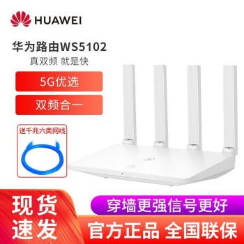 ファァァァウェルWS 53102 1200 M真二周波数インテリジェント無線ルータ光ファイバー高速wifi四アンテナ壁を通り抜ける5 Gスマート優先信号安定強化【百兆網口千兆WiFi】WS 53102
