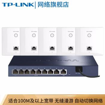TP-LIK 1200 Mフルギガ無線APパネルスーツインテリジェントネットワーク全屋WiFi分散型壁ルータセット大型タイプ(9口ギガACゲートウェイルータ*1、ギガパネルAP*5)ホワイト