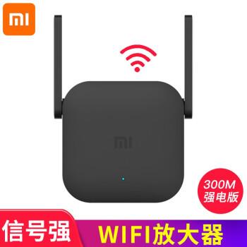 シャオミ(MI)アンプProルータ無線WiFi信号増幅器300 M家庭用携帯ルータ信号強化システム