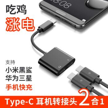 ブラックザメ携帯電話2/1シャャオミ10/9/8ファァ№Nova 5ヘッドフォンのスイッチはヘッドセットのダブルtype-cの二合一変換器に接続します。クイック充電します。鶏ゲームを食べても電気が落ちません。ダブルCイヤホンの接続は速くて充電できます。