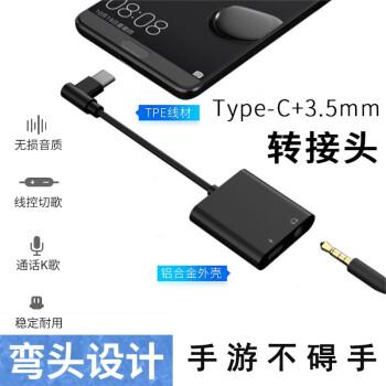 Nexuswayはフュージョンに適用されます。ジェイp 20 Prop/mate 20 ProAppleePadpro充電聴歌二合一快速充電充電充電ライン3 A快速充電+3.5 mm二合一黒のカーブモデルです。