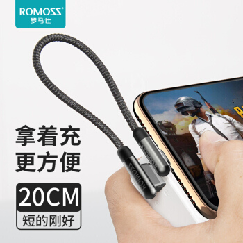 ROMOSS Appleカーブデータ線亜鉛合金チキンライン携帯充電器線はiPhone XS MAX/X/8/7/6 s plus/ipadが適用されます。