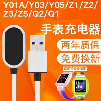 小天才充電器ラインZ 6/Z 5/Z 3/Z 2/Y 03/Y 01 A/Y 02/Q 1子供用電話腕時計クイック充電ラインY 01 A/Y 03 Z 1 Z 2 Z 5 Q 2充電器ライン