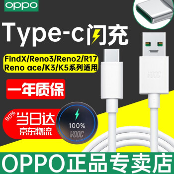 OPOデータ線の充電線の正規品oppop 17 findx reno K 3オリジナルデータ線の充電器VOOCフラッシュ充線DL 129(Type-C)