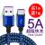 唯淘帥type-cデータ線5 A快速充電適用フューエル20 Pro/10/P 10/シャオミ8【1メートル】5 Aデータ線ブルー