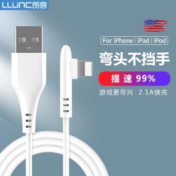 朗客Apple de-ta線のカマーブゲームは高速充電ラインでiPhone 12/11 Pro Max/XR/SE/8 P/7携帯帯充電器線iPad 0.5 m白色を適用します。